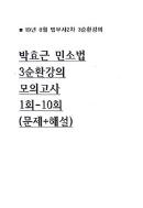 19년 8월 법무사2차 박효근 민소법 3순환강의 모의고사 1회~10회 (문제+해설)