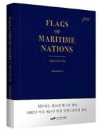 해양국가의 깃발 #