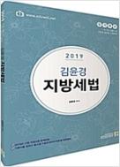 2019 합격예감 김윤경 지방세법