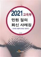 2021 교육부 민원 질의.회신 사례집