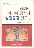 전례적 마리아 공경과 성인 공경 연구 1, 2권 SET