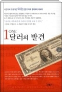 1달러의 발견 - 시인이며 수필가인 박지연 전문기자의 경제테마 에세이 초판