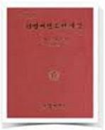 헌법재판소판례집 제32권 1집 상하 (2020) (2020 초판)