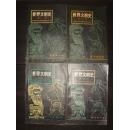 世界文明史 (全4卷) (중문간체, 1990 2쇄) 세계문명사 (전4권)