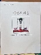 궁연과 매듭 -제10회 김은영전승매듭연구회 특별전- 초대장 팜플랫포함- -절판된 귀한책-아래사진,설명참조-