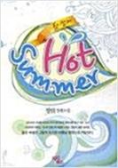 핫 썸머 HOT SUMMER *로맨스소설* 코믹갤러리^^