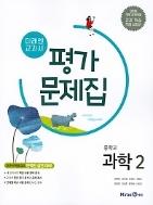 미래엔 교과서 평가문제집 중학교 과학2 (김성진 * 권현정 * 조용근  / 미래엔 / 2019년 ) 2015 개정교육과정