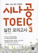 시나공 TOEIC 실전 모의고사 시즌 3 (외국어/큰책/상품설명참조/2)