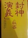봉신연의 의비밀 - 일본어 -
