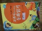 어린왕자 / 초등학교 1학년 교과서에 나오는 동화읽기 / 이광렬 글. 서강옥 외 그림 -11년.초판