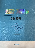 이혁재 최강 개념편 수능 화학1