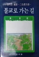 불교로 가는 길-김월운