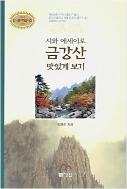 시와 에세이로 금강산 맛있게 보기 - 시와 에세이를 통해 금강산으로 안내하는 책. 초판1쇄