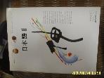 대한교과서 / 교과서 고등학교 일본어 2 / 김숙자. 이경수. 어기룡 외 -꼭상세란참조