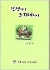 인생살이 드라마살이 - 김윤숙저자의 6번째 책으로 깨끗한웃음 건강한 웃음 따득한 가족의 웃음 담은책이다 초판