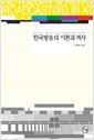 한국방송의 이론과 역사 (논형학술총서 43)