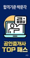 박문각 공인중개사 탑패스플러스(도서+동영상(2년)) 공인중개사 1차 2차 세트
