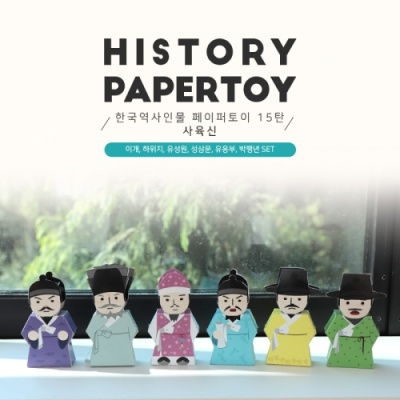 한국역사인물 페이퍼토이 15편_조선의 사육신