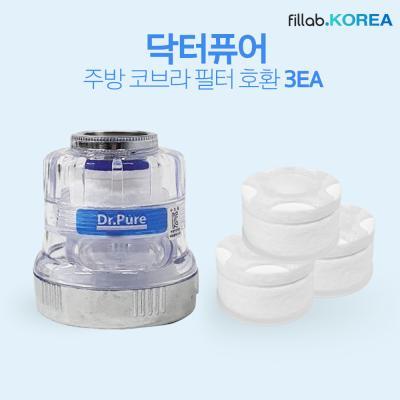 국산 닥터퓨어 주방용 싱크대 코브라 호환필터X3