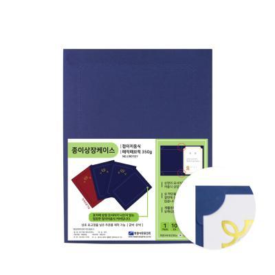 A4 종이 상장케이스 임명장 위촉장 표창장 수료증표지