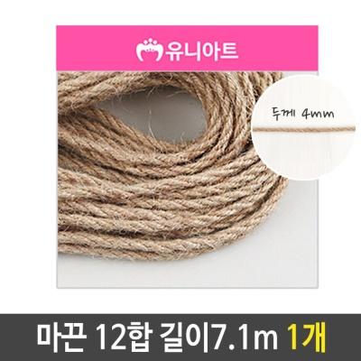 유니아트 마끈 12합 두께 4mm 길이 7.1mm 1개
