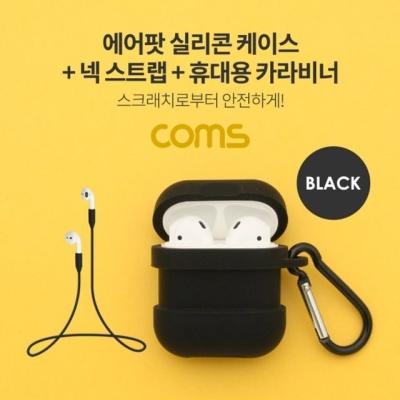 Coms 에어팟 실리콘 케이스 스트랩 카라비너 포함 Bl