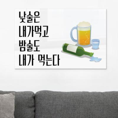 cd564-아크릴액자_낮술밤술(대형)