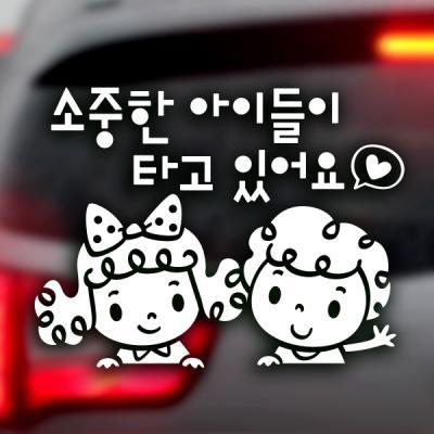 소중한아이들이타고있어요 곱슬머리 / 아기가타고있어요 반사스티커 자동차스티커