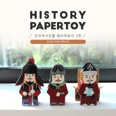 한국역사인물 페이퍼토이 3편_온조왕,의자왕,계백