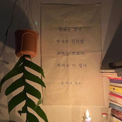 감성글귀 좋은글 홈데코 벽장식 패브릭 포스터 2종
