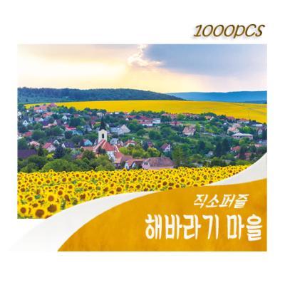 [비앤비퍼즐] 1000PCS 직소 해바라기 마을 PL1401