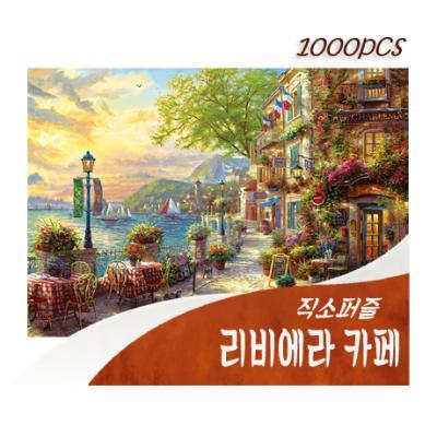 [비앤비퍼즐] 1000PCS 직소 리비에라 카페 PL1414