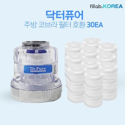 국산 닥터퓨어 주방용 싱크대 코브라 호환필터X30