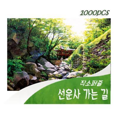 [비앤비퍼즐] 1000PCS 직소 선운사 가는 길 PL1402