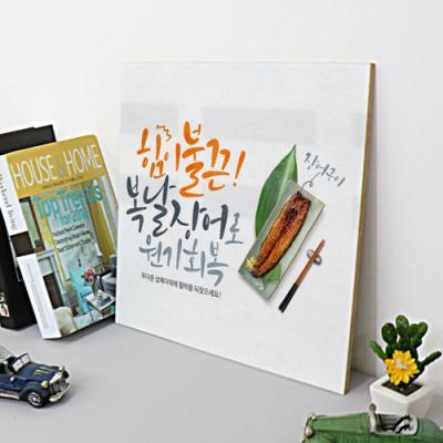 tk510-아크릴액자_여름철보양식