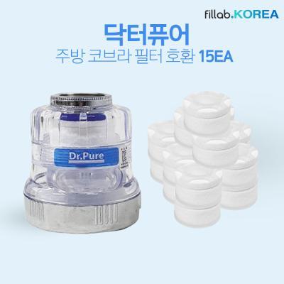 국산 닥터퓨어 주방용 싱크대 코브라 호환필터X15