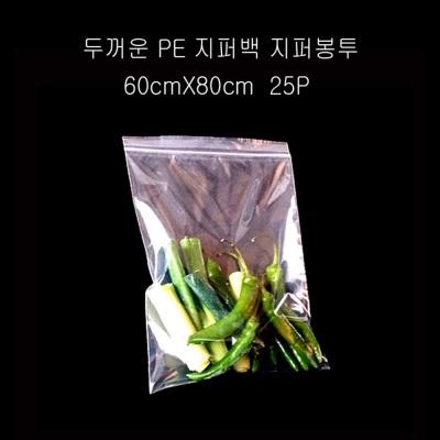 두께 0.1mm 두꺼운 PE 지퍼백 지퍼봉투 60X80cm 25매