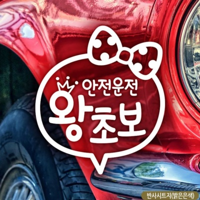 안전운전 왕초보(왕관) 초보자동차스티커-반사