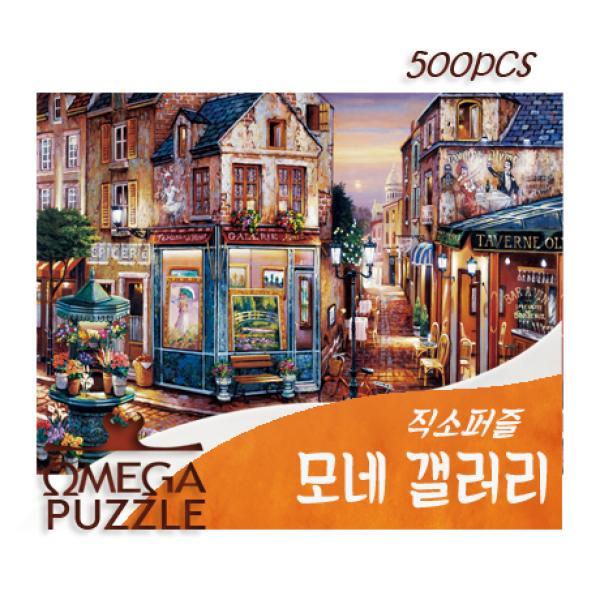[오메가퍼즐] 500pcs 직소퍼즐 모네갤러리 553