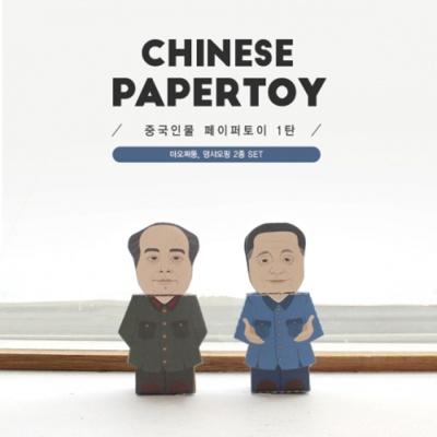 중국역사인물 페이퍼토이_마오쩌둥,덩샤오핑
