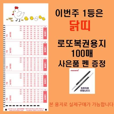 이번주 1등은 닭띠 로또복권용지100매 펜1개 증정