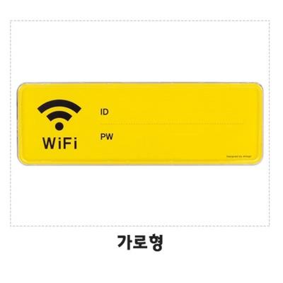 옐로우 와이파이 WiFi 시스템 사인 표지판 2개 가로형