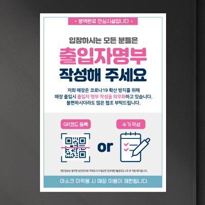 마스크 착용 안내문 방명록 포스터 스티커 제작 047