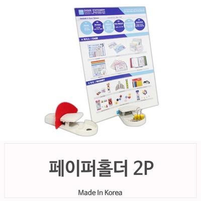 타이핑보조용품 서류고정 페이퍼홀더 2개