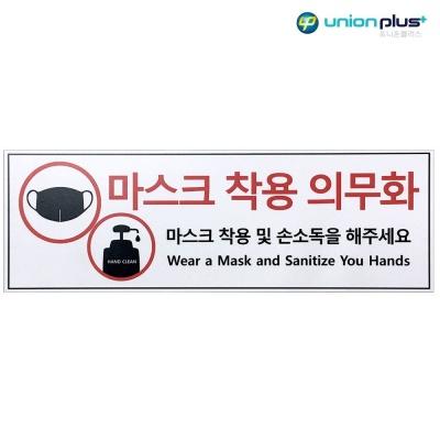 유니온 마스크착용 표지판 (300x100mm) (U4416)
