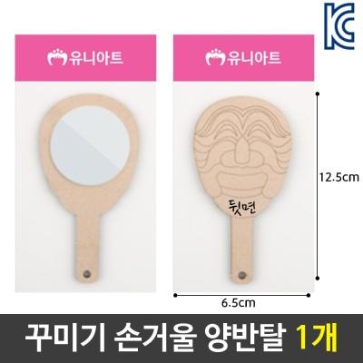 미술 꾸미기 그리기 나무 손 거울 양반탈 diy 재료