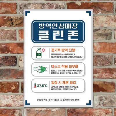 코로나 예방 포스터_049_방역안심매장 안전수칙