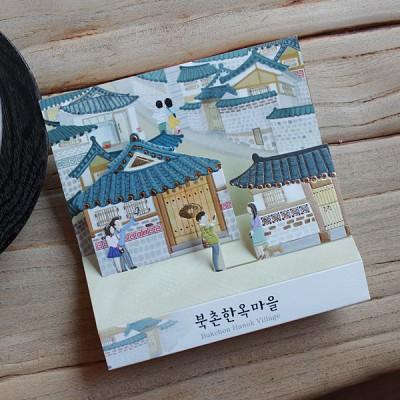 북촌 한옥마을 팝업카드 / 045-SK-0002