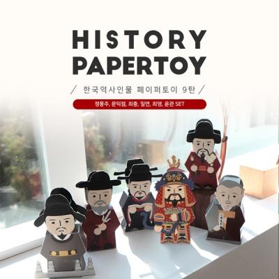 한국역사인물 페이퍼토이 9편_정몽주 외 5인