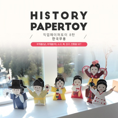 직업페이퍼토이 8탄_한국무용 6종세트